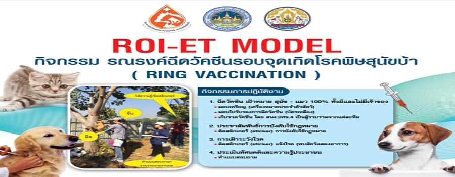 รณรงค์ฉีดวัคซีนรอบจุดเกิดโรคพิษสุนัข (Ring Vaccination)